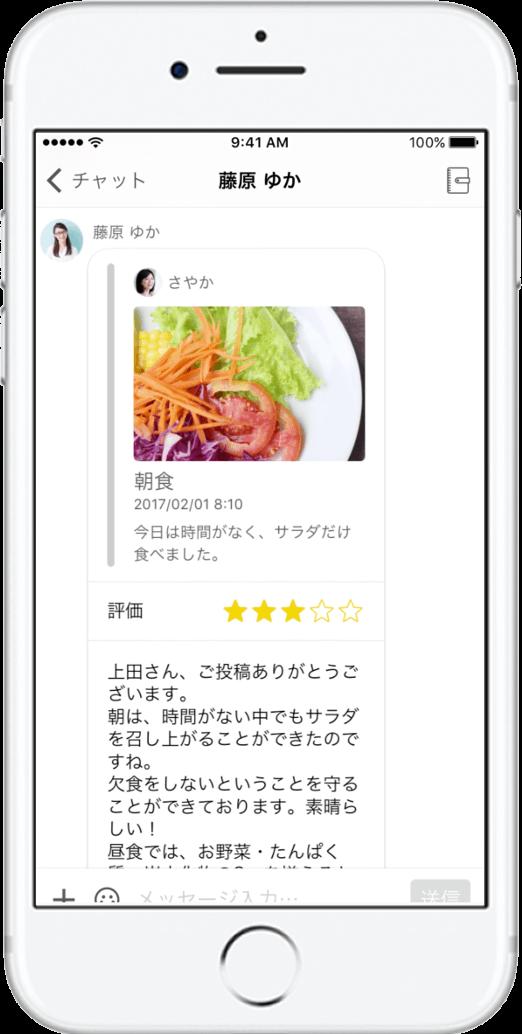 実際のアプリ画面