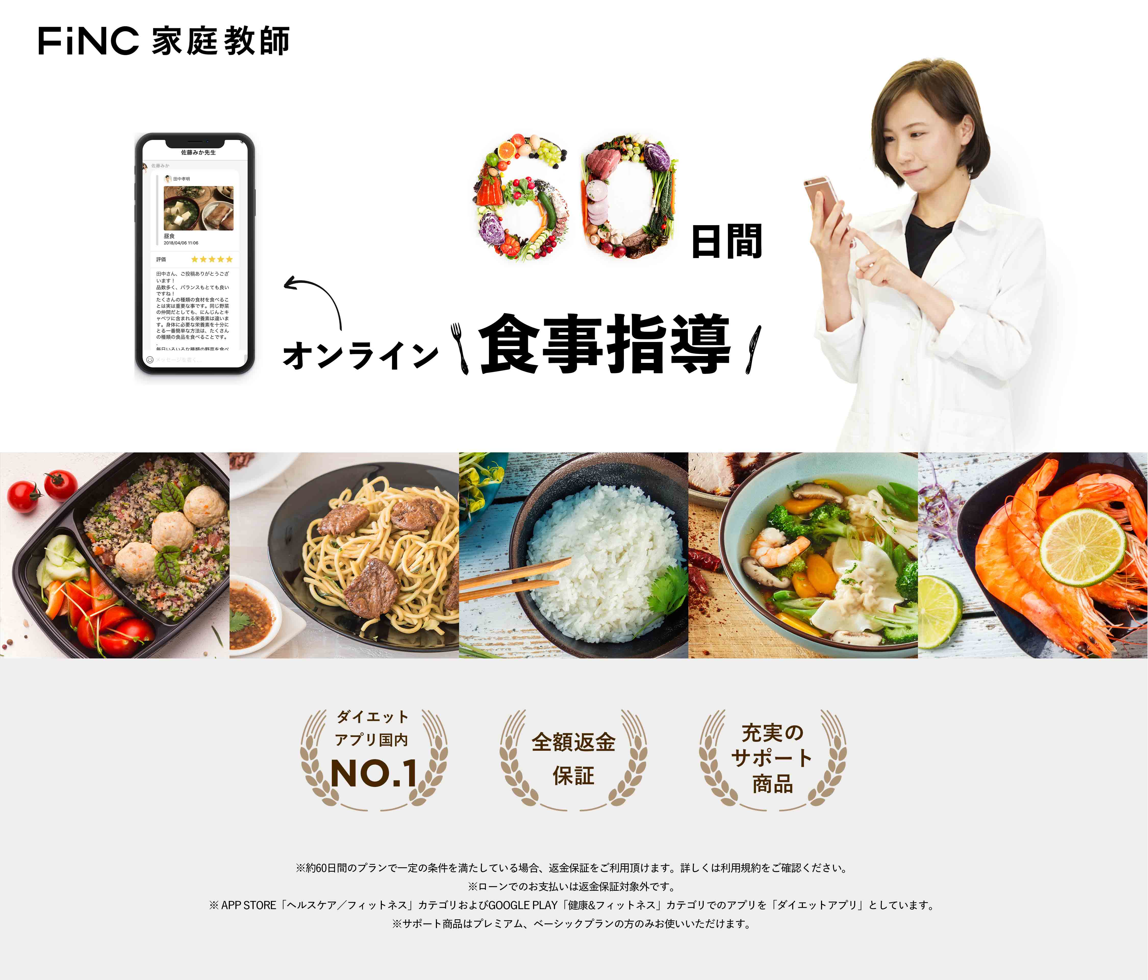 FINC ダイエット家庭教師 人生最後のダイエットをあなたに