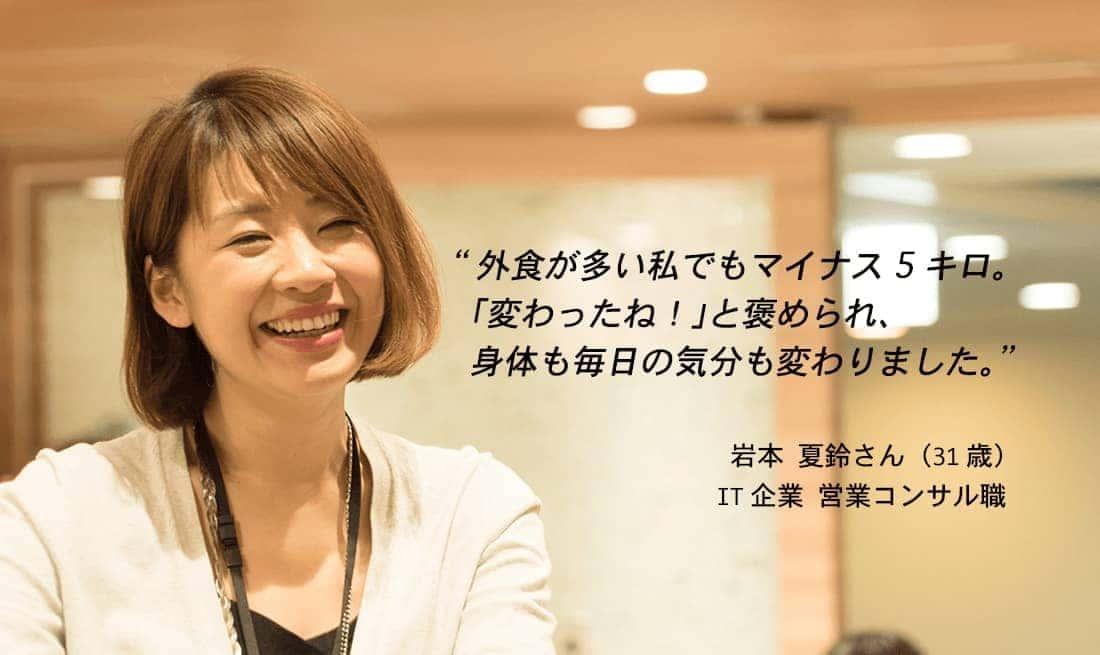 岩本 夏鈴さん(31歳)