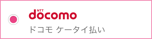 Payment button docomo selected