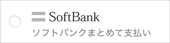 Payment button softbank default